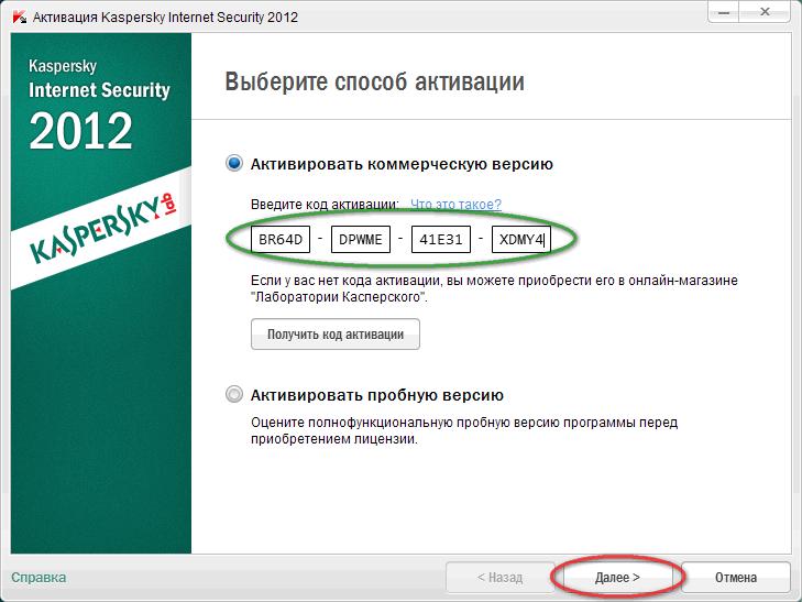 03_kaspersky_activation