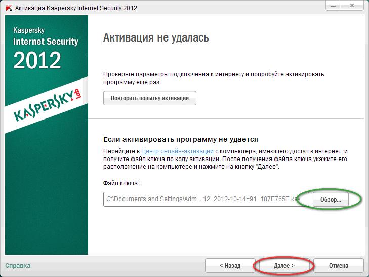 04_kaspersky_activation
