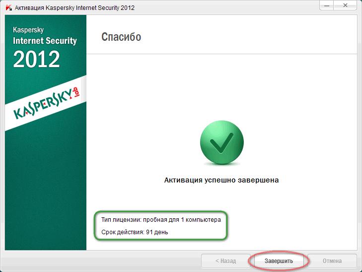 05_kaspersky_activation